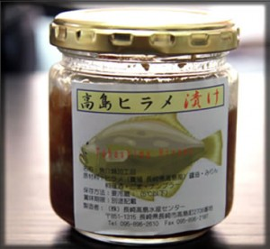 『(株)長崎高島水産センター』ヒラメ漬