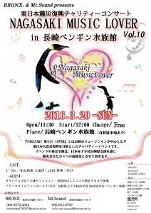 NAGASAKI MUSIC LOVER
