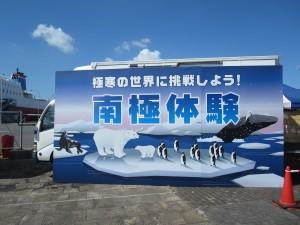 写真③南極体験