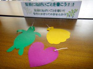 七夕 水族館オリジナルの短冊