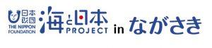 海と日本プロジェクトロゴ